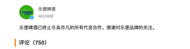 """吴亦凡陷""""性丑闻""""风波 嘉士伯旗下品牌终止与其合作"""