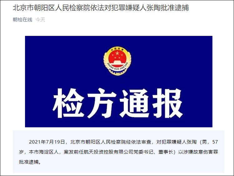 涉嫌故意伤害罪 航天投资董事长张陶被批捕并被双开