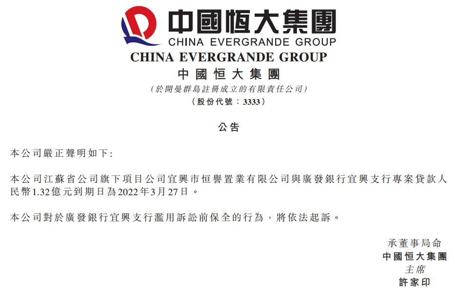 恒大公告声明:广发宜兴支行滥用诉前保全,将依法起诉