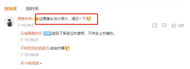 华为新机预热撞上吴亦凡热搜 网友评论调侃