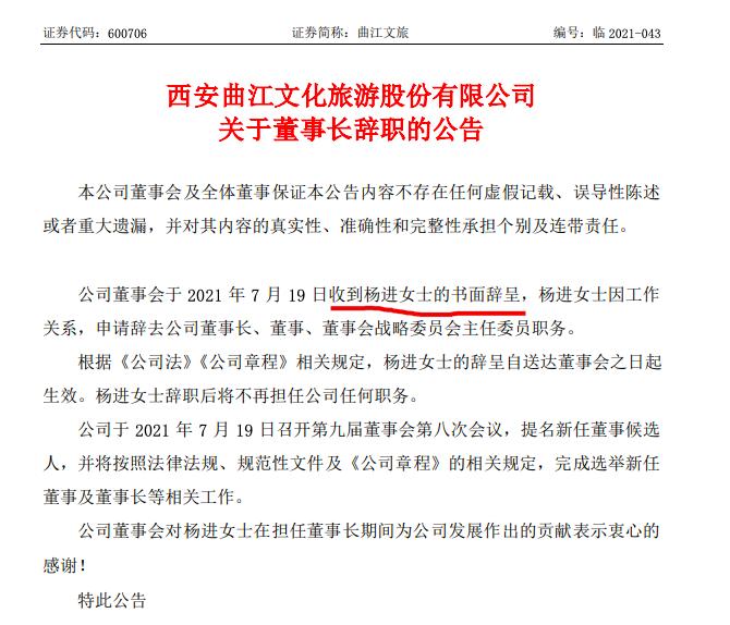 曲江文旅:因工作关系董事长杨进辞任相关职务 提名耿琳文董事会董事候选人