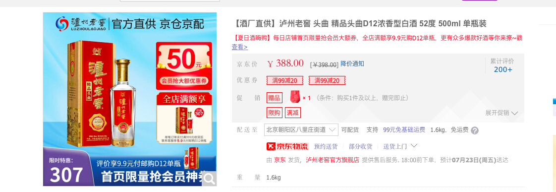 泸州老窖头曲系列产品提价 最高每瓶涨价40元
