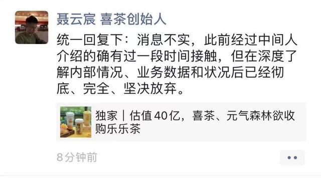 消息称喜茶收购乐乐茶 创始人聂云宸:了解情况后彻底、完全、坚决放弃
