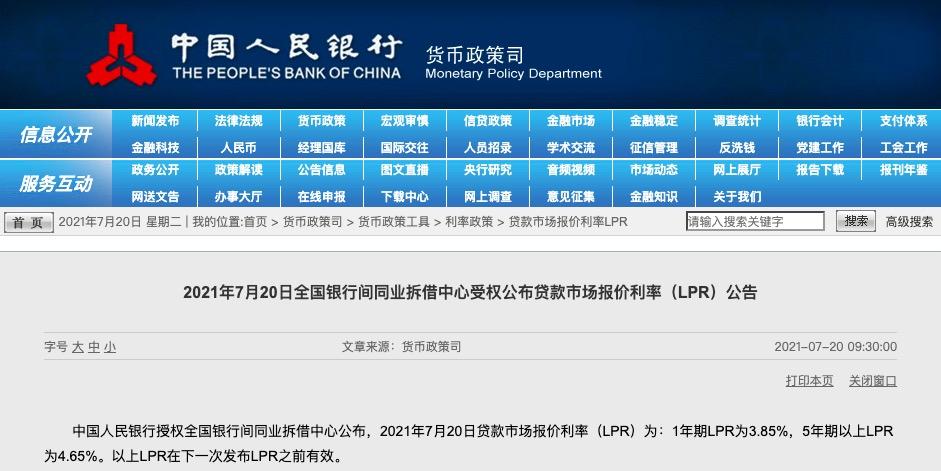 央行公布7月LPR报价 连续15个月保持不变