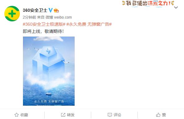 360安全卫士宣布将推出无广告弹窗版 曾被江苏消保委点名通报