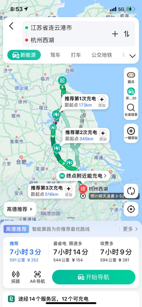 高德地图上线专属新能源导航 提供一键找桩便捷充电服务