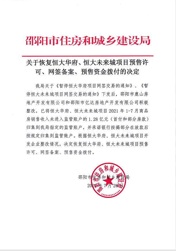 邵阳住建局:决定恢复恒大华府、恒大未来城项目预售许可、网签备案等