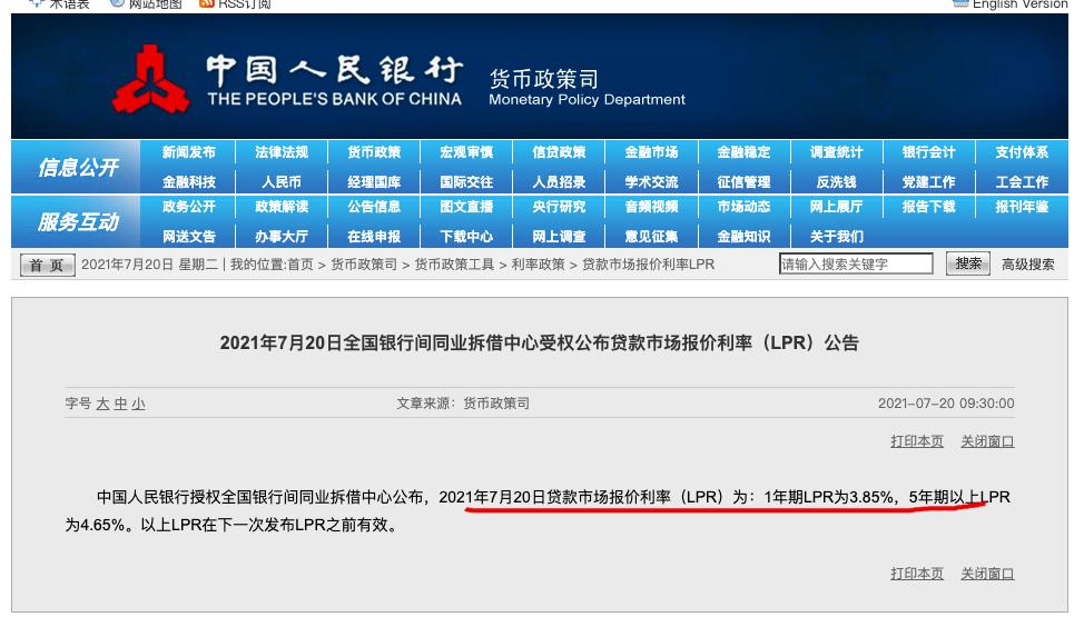 LPR连续15个月不变:1年期3.85% 5年期以上4.65%