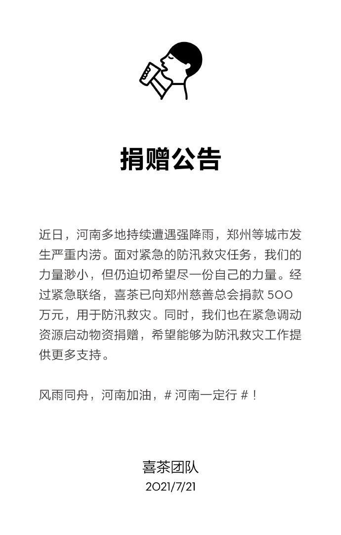 喜茶捐款500万用于河南防汛救灾 并紧急调动资源启动物资捐赠