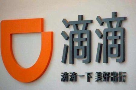 滴滴出行暂停郑州出行服务 将捐赠1亿元驰援河南