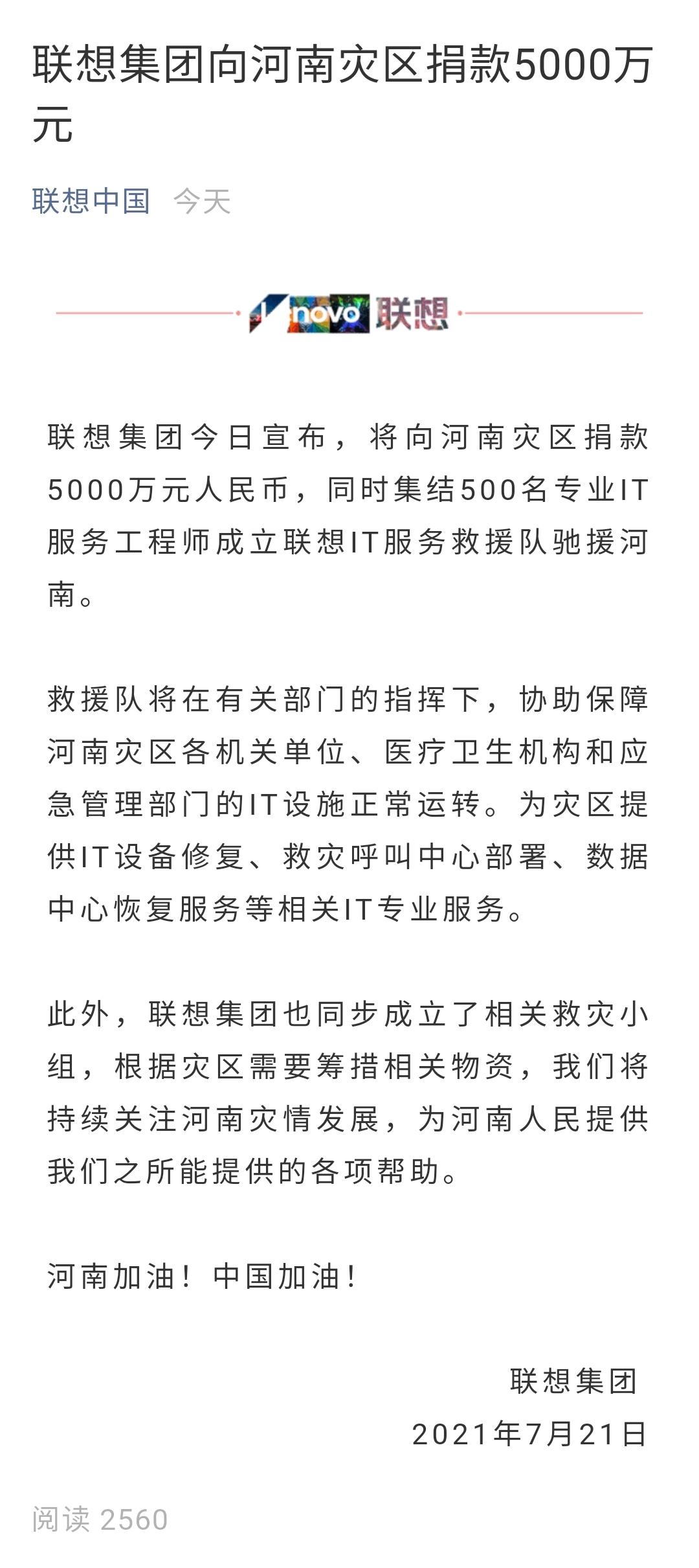 联想集团:向河南灾区捐款5000万 集结500名专业IT工程师驰援