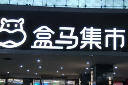 盒马集市向郑州免费提供第一批45万件物资