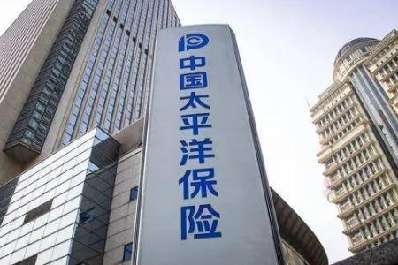 中国太保:理赔人员全员取消休假 理赔定损服务有序进行