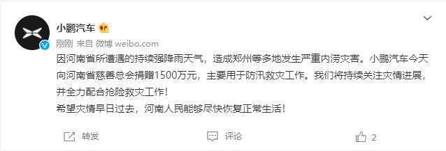 小鹏汽车:捐赠1500万元驰援河南 并全力配合救灾工作