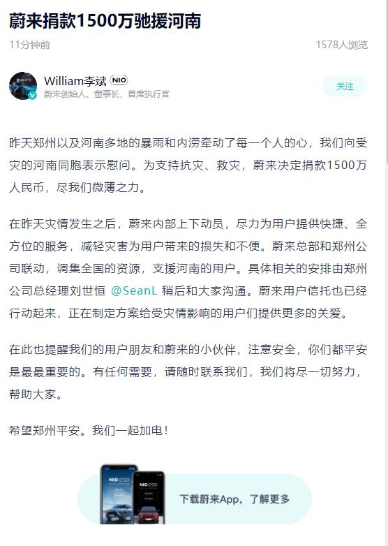 蔚来:捐款1500万元驰援河南 将会和郑州公司联动支援