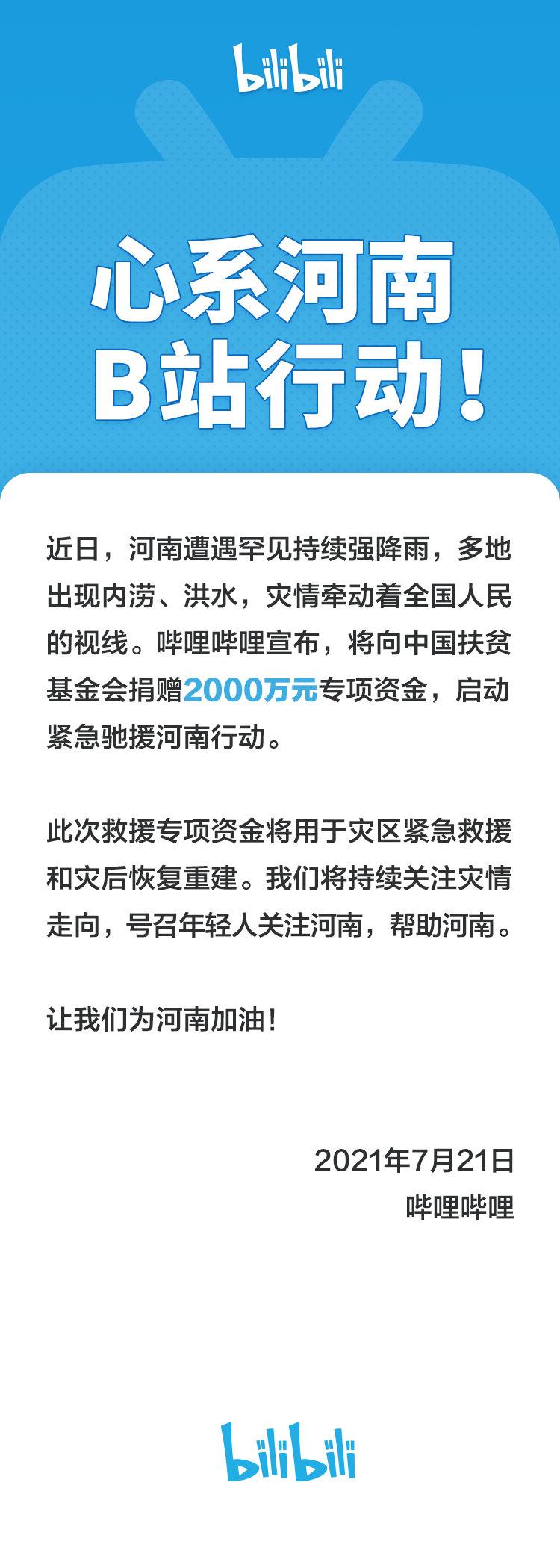 哔哩哔哩:向中国扶贫基金会捐赠2000万专项资金紧急驰援河南