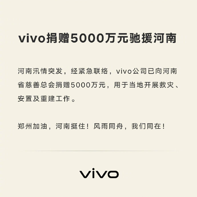 VIVO:紧急捐赠5000万元驰援河南