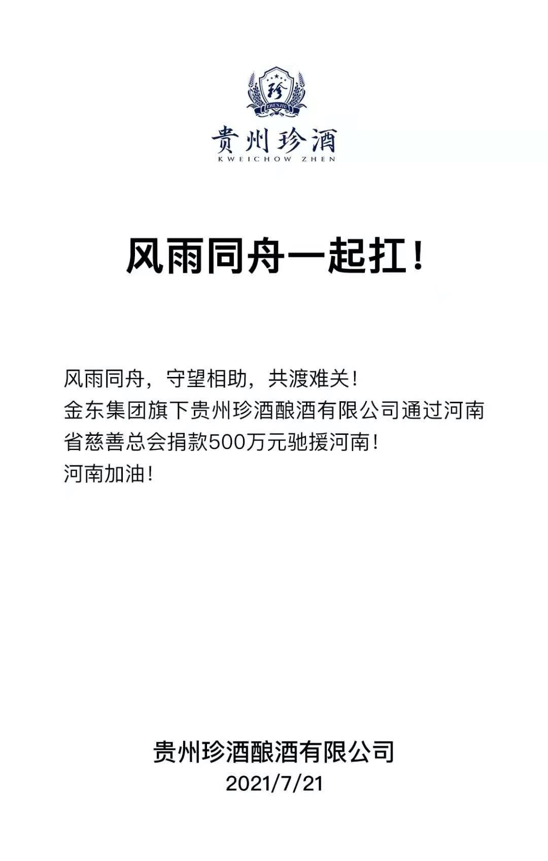 贵州珍酒捐款500万元驰援河南