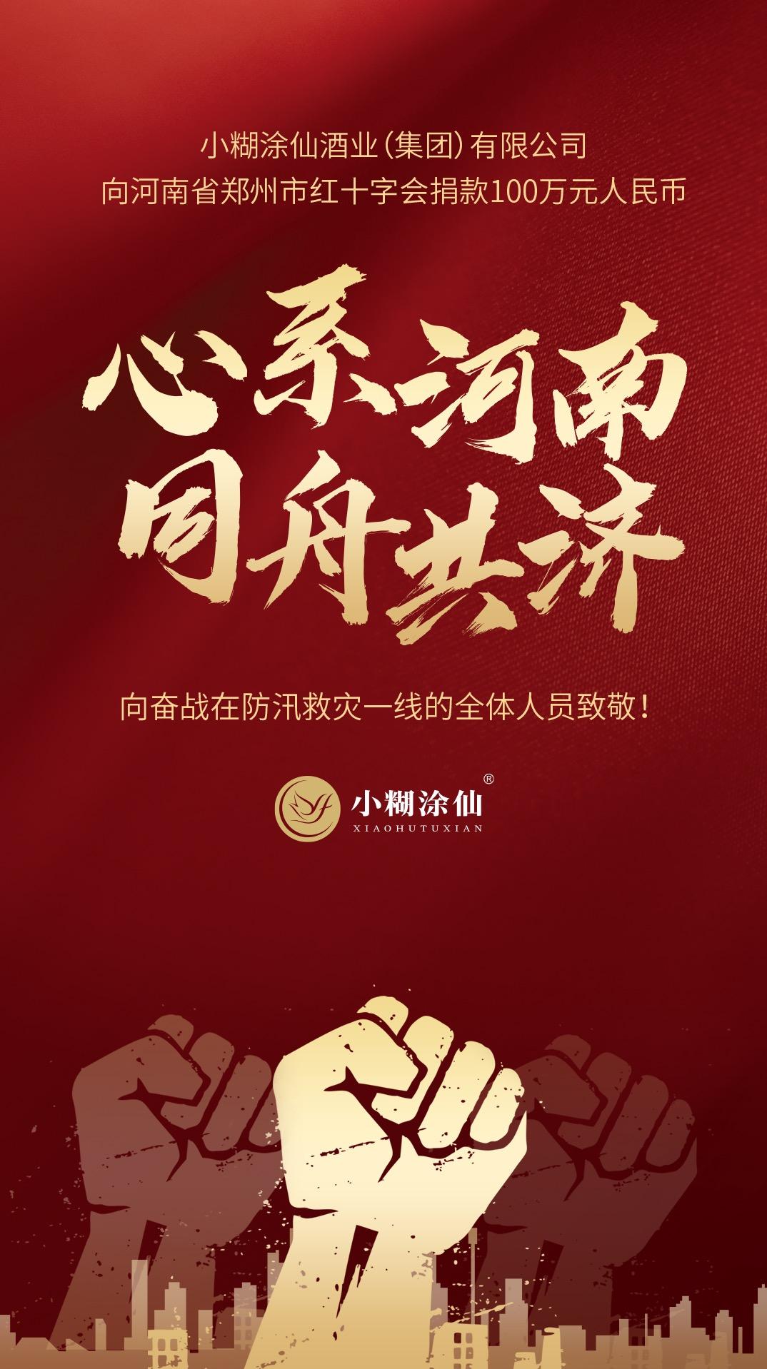 支援河南防汛救灾 小糊涂仙酒业捐款100万元