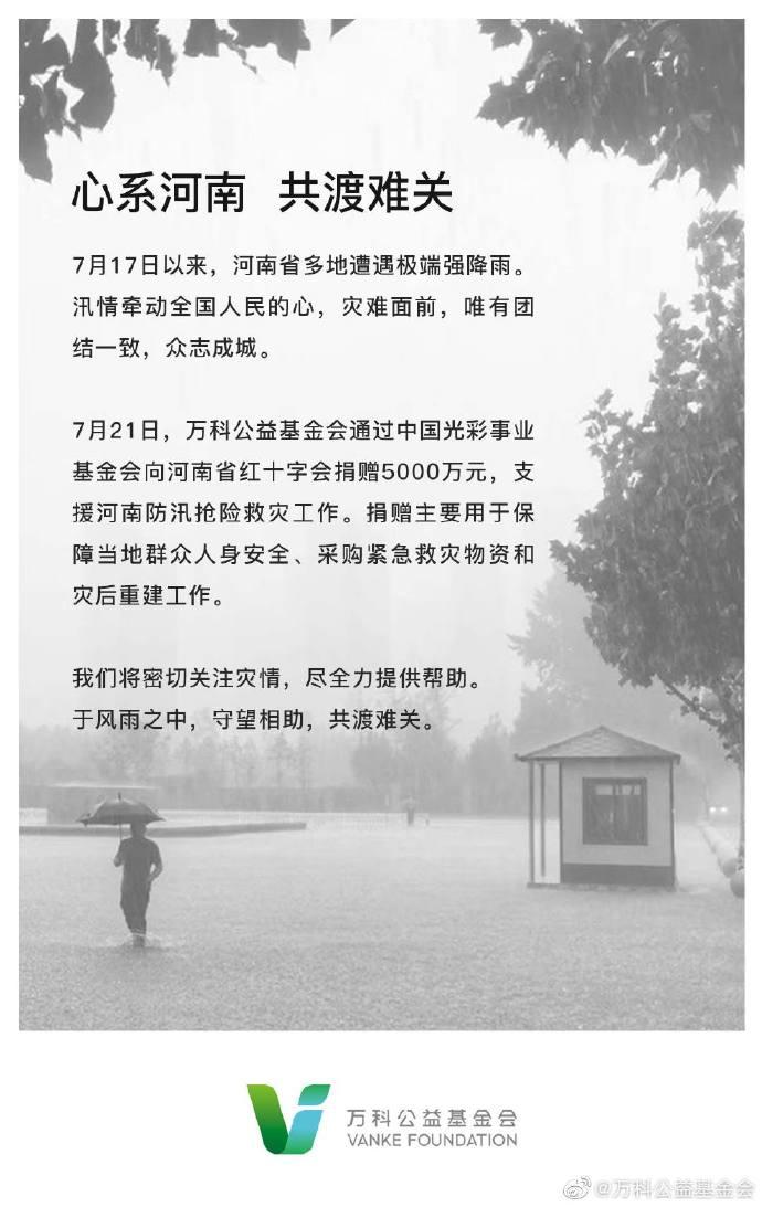 万科公益基金会捐赠5000万元 支援河南防汛抢险救灾