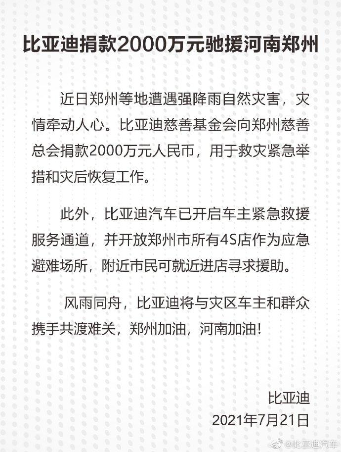 比亚迪捐款2000万元驰援河南郑州 开启车主紧急救援通道