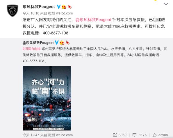 东风标致回应虚假救援:已组建救援分队响应需求