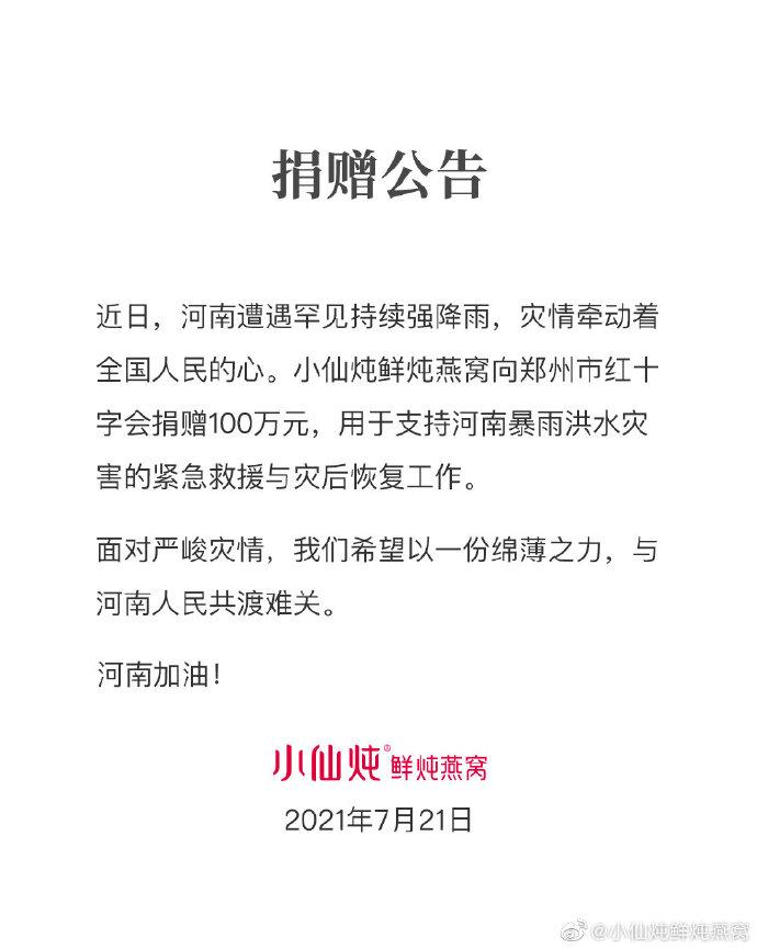 小仙炖鲜炖燕窝捐赠100万驰援河南