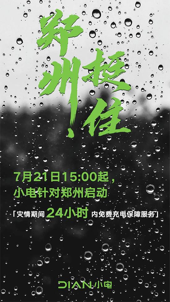 小电科技:郑州区域24小时内免费充电,尽上绵薄之力