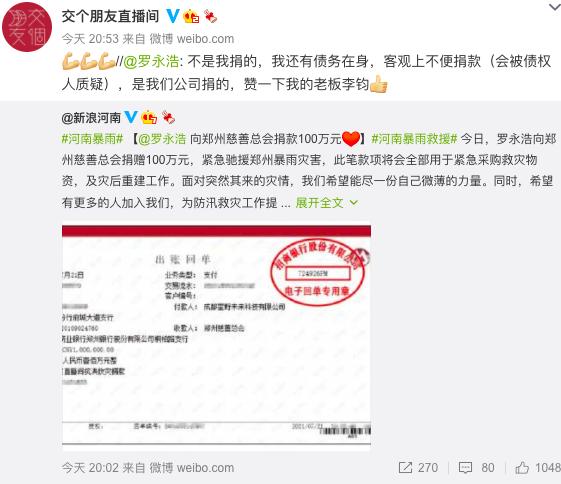 罗永浩回应向郑州捐款100万:不是我捐的,我还有债务在身