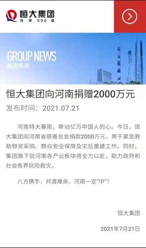 恒大集团向河南捐赠2000万元