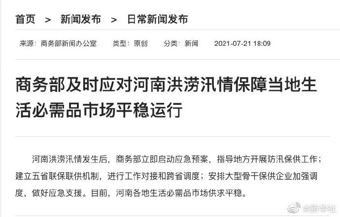 商务部:目前河南各地生活必需品市场供求平稳