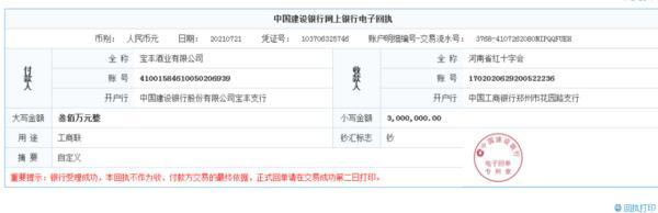 宝丰酒业捐赠300万元 驰援家乡河南