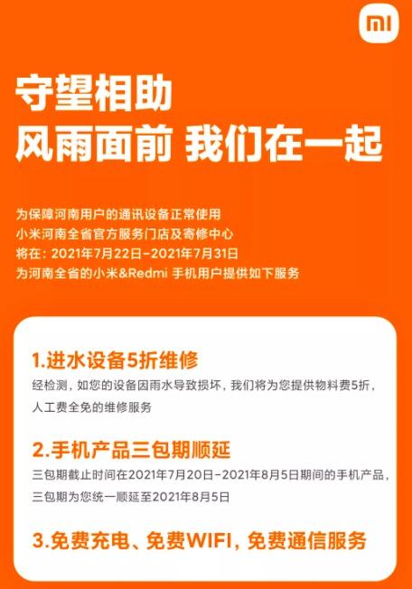 小米公司:河南全省进水设备5折维修,手机三包期顺延