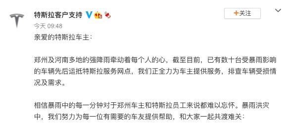 特斯拉:为郑州车友提供免费检查,救灾期间河南省内超充免费开通