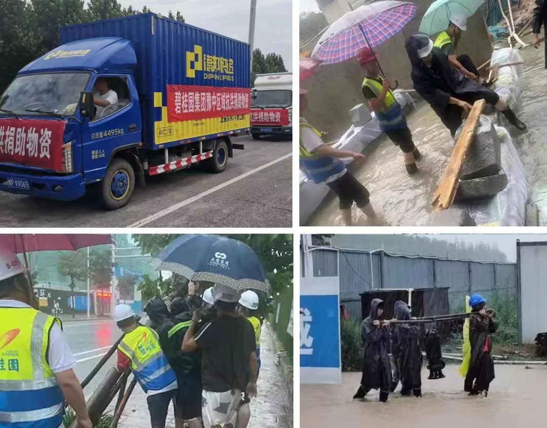 碧桂园集团向河南捐赠首批2000万元救灾物资