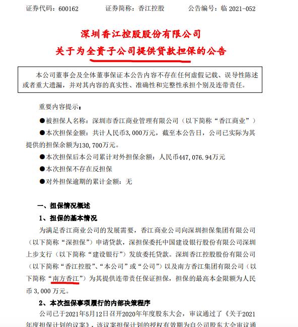 香江控股:因发展需要为子公司香江商业3000万元贷款提供担保