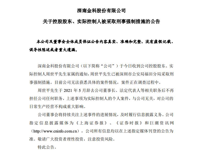深南股份实控人周世平被采取刑事强制措施 深南股份公告:与公司无关