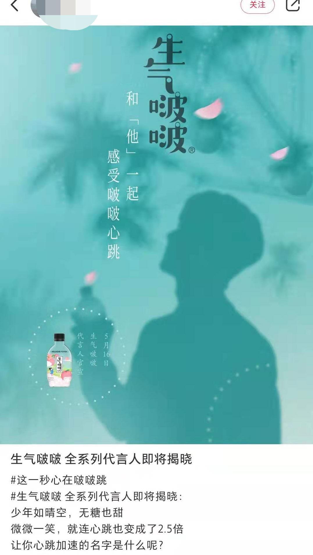 """翻车?王一博代言的生气啵啵宣称""""2.5倍气泡""""上海消保委:我们觉得是在忽悠人"""