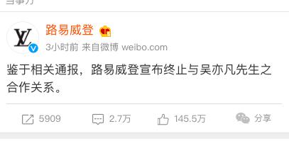 """路易威登官宣终止与吴亦凡合作 曾宣布""""暂停合作""""被指阴奉阳违"""