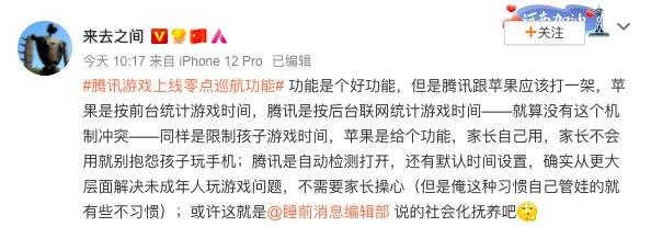 """炮轰腾讯游戏防沉迷是""""破功能""""后,微博CEO改口"""