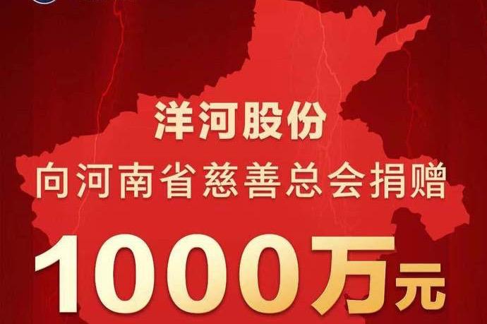 驰援河南 洋河股份捐赠1000万元