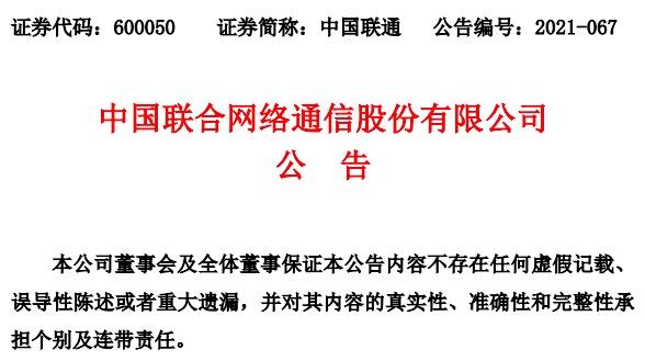 中国联通终止美国存托证券计划 每1份可换10股普通股