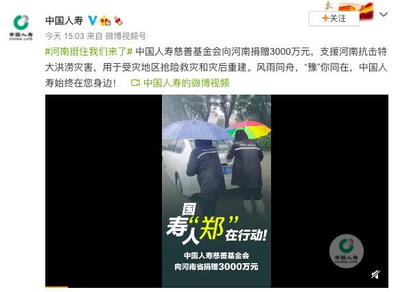 中国人寿向河南省捐赠3000万元用于抢险救灾和灾后重建