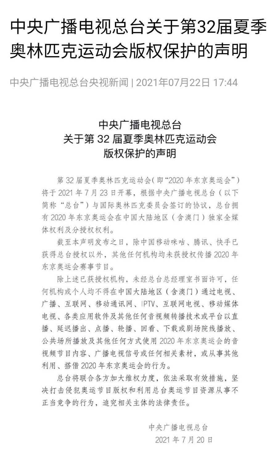 腾讯违规直播东京奥运会开幕式突遭下线 回应:郑重道歉