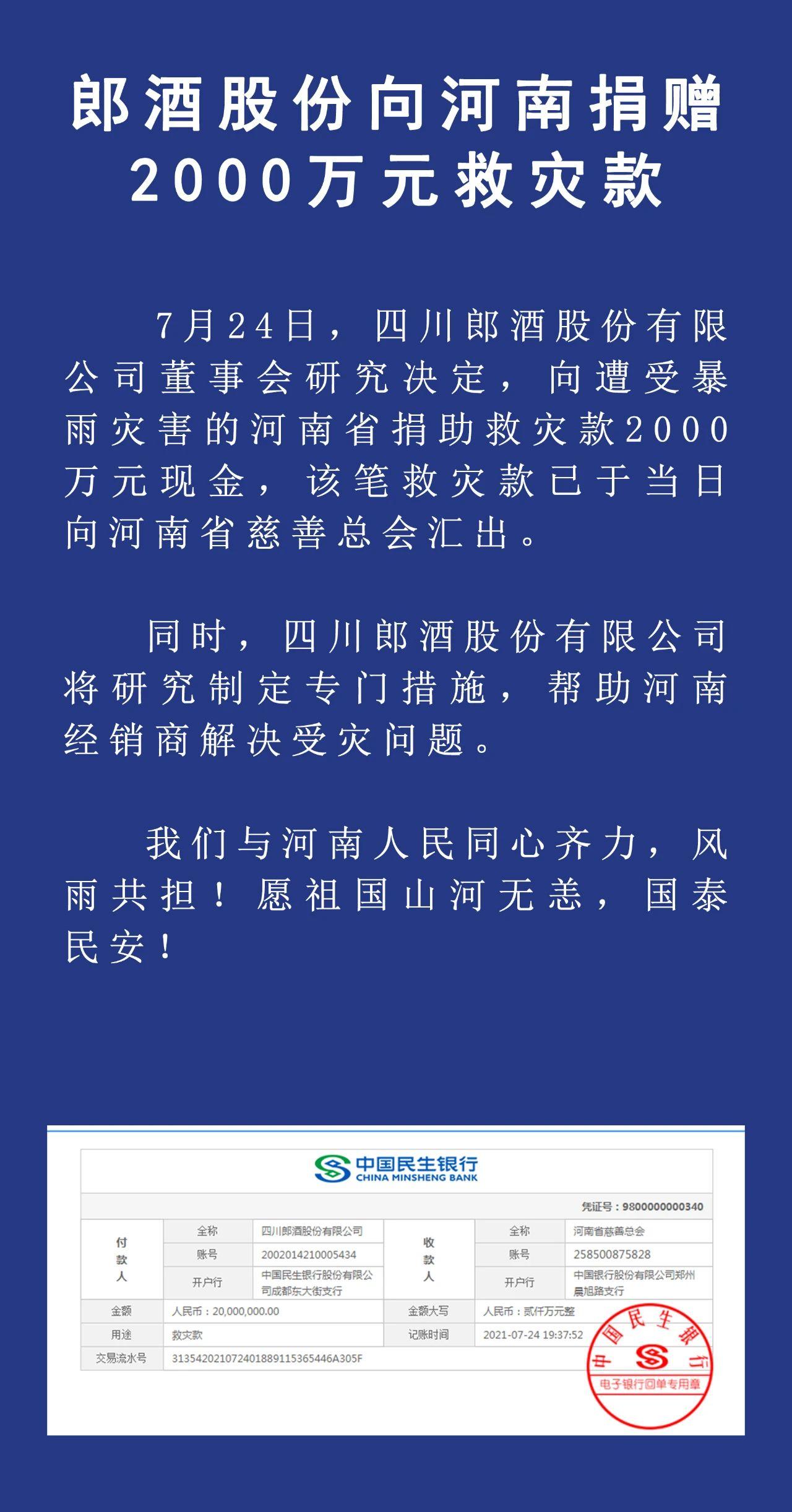 郎酒股份:已向河南捐赠2000万元现金 帮助经销商解决受灾问题