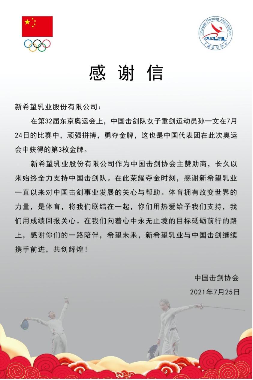 领鲜品质,为冠军喝彩!新希望乳业助力中国奥运重剑夺金