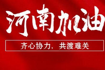 江苏酒协倡议:希望更多酒企及会员单位重视河南灾情