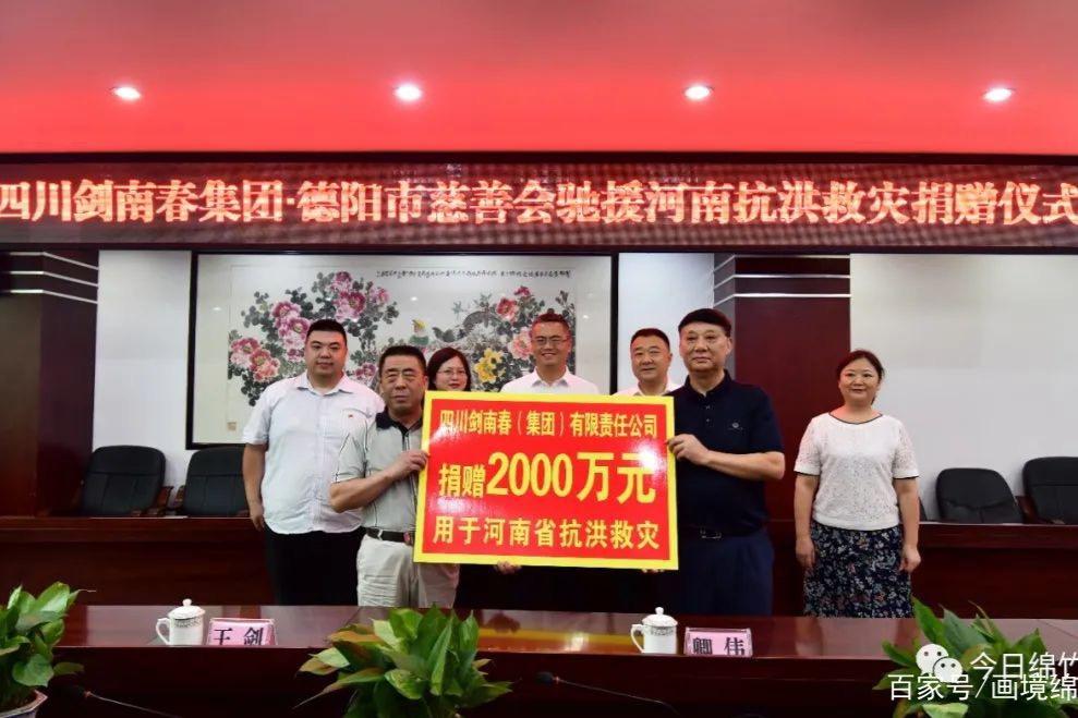 驰援河南!剑南春捐款2000万 启动24小时员工沟通机制