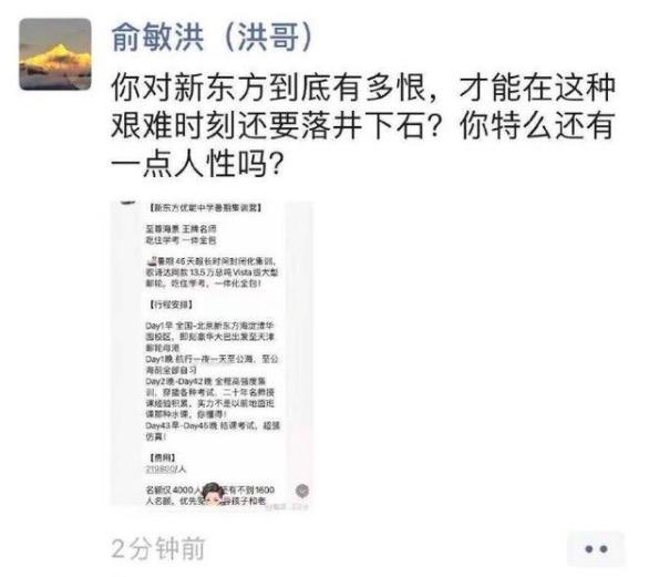 新东方暑期集训营人均22万邮轮上集训?俞敏洪:落井下石 还有人性吗?