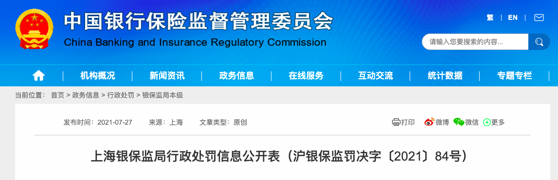 消费贷违规用于购房、涉房贷款违规等 建设银行8家分支机构被罚410万